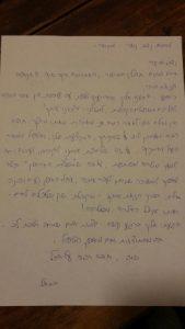 מכתב תודה למגשר נדב נישרי מבתאל