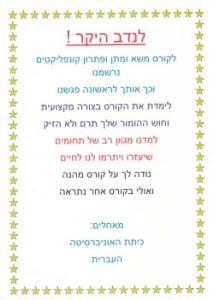 קורס גישור האוניברסיטה העברית